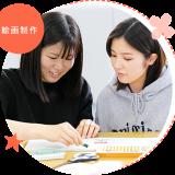 【高校2年生】こども好きな人集まれ☆の詳細