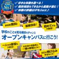 名古屋リゾート&スポーツ専門学校 進路がぐっと進む!3月のオープンキャンパス