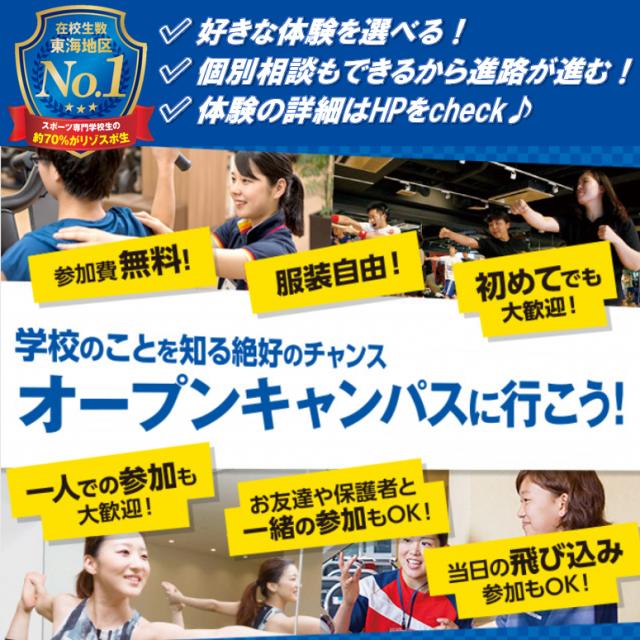 名古屋リゾート&スポーツ専門学校 進路がぐっと進む!10月のオープンキャンパス1