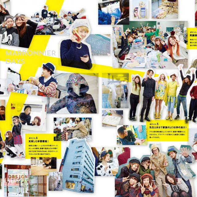 マロニエファッションデザイン専門学校 平日【オンライン】学科説明会・入試説明会4
