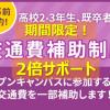福岡医療秘書福祉専門学校 【必見】交通費補助2倍サポート