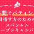 神戸製菓専門学校 ☆オリジナルウェディングケーキ作り体験☆2