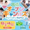 札幌ビューティーアート専門学校 【高校1,2年生歓迎】道内6都市!出張オープンキャンパス開催