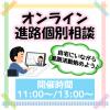 東京法律専門学校名古屋校 ★オンライン進路相談会★
