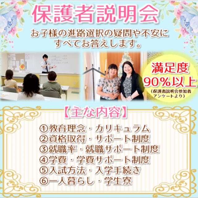 大阪ウェディング&ブライダル専門学校 【全学年対象】オープンキャンパス&保護者説明会4