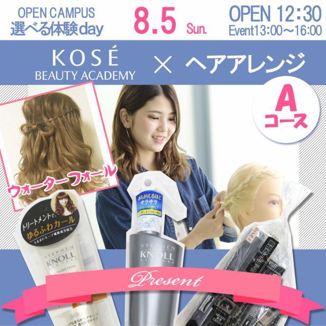 コーセー美容専門学校 ★☆選べる体験 【Aコース:ヘアアレンジ】★☆1