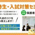 仙台医療秘書福祉専門学校 9/19(土)特待生・入試セミナー★