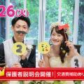 名古屋観光専門学校 ブライダルビジネス学科☆結婚式プランニング体験