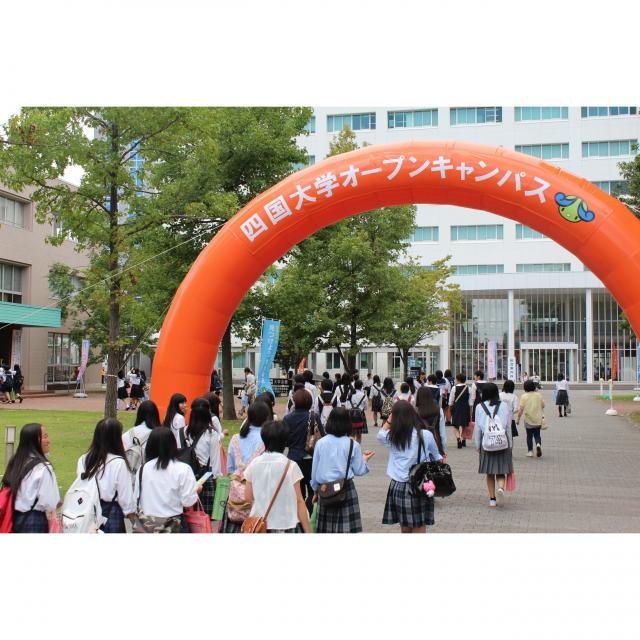 四国大学 オープンキャンパス20182