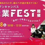 【職業FEST】開催!!~高校1・2年生にもおススメ♪~の詳細
