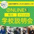 名古屋観光専門学校 オンライン業界説明会(学科が決まっていない方)