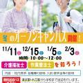 宮崎保健福祉専門学校 冬のオープンキャンパス【介護福祉学科】