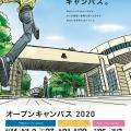 関西大学 グリーンキャンパス~千里山キャンパス~