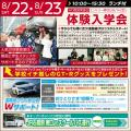 専門学校 日産栃木自動車大学校 「技術のNISSAN」が授業をオモシロくする!2