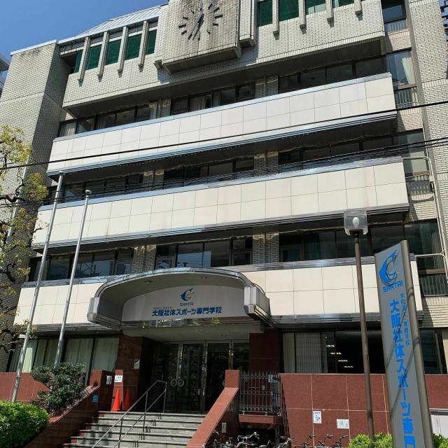 大阪社体スポーツ専門学校 ★オンラインオープンキャンパス★3