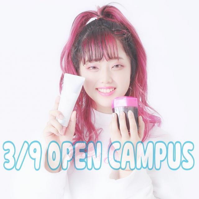 中部ビューティ・デザイン・デンタルカレッジ 春のオープンキャンパス【Aコース】1