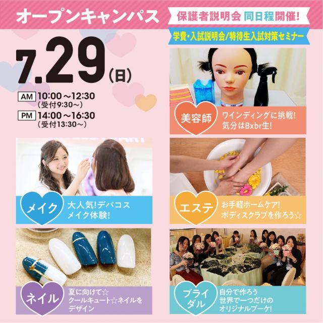 東京ビューティー&ブライダル専門学校立川校 ★オープンキャンパス2