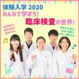 ワクワクがとまらないっ!東武医学の体験入学★の詳細
