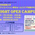 昭和学院短期大学 生活クリエイション・ヘルスケア栄養だけのナイトオーキャン!