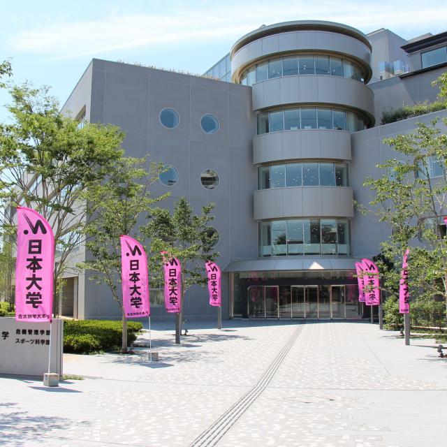 日本大学 ●危機管理学部・スポーツ科学部●5月進学相談会1
