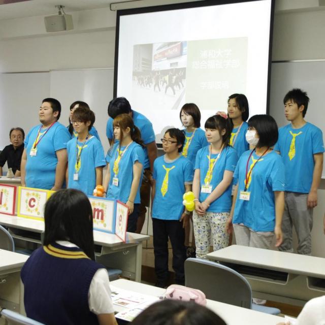 浦和大学 オープンキャンパス1