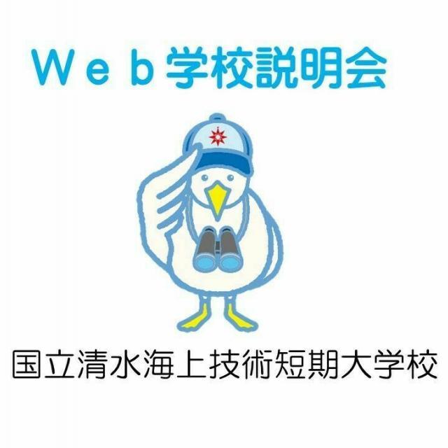 国立清水海上技術短期大学校 Web学校説明会1