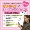 【AO入試+学費編】オンラインオープンキャンパス/東京ビューティーアート専門学校
