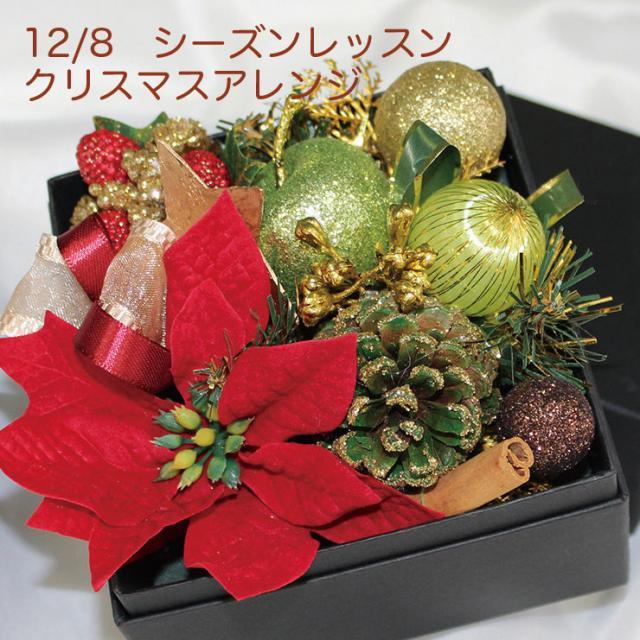 専門学校 九州スクール・オブ・ビジネス 12月の体験入学(フラワー/ブライダルフラワーなど)2