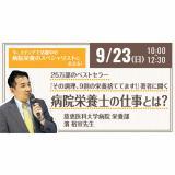 病院で働く栄養士ってどんな仕事?濱 裕宣先生 特別講演の詳細