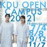 KDUオープンキャンパス2021の詳細