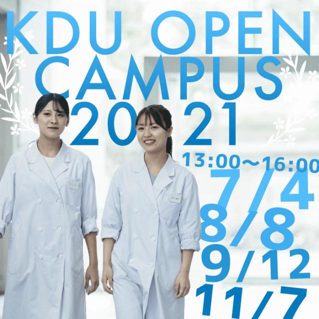 神奈川歯科大学 KDUオープンキャンパス20211
