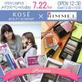 コーセー美容専門学校 ★☆メイクスペシャル【リンメル】★☆