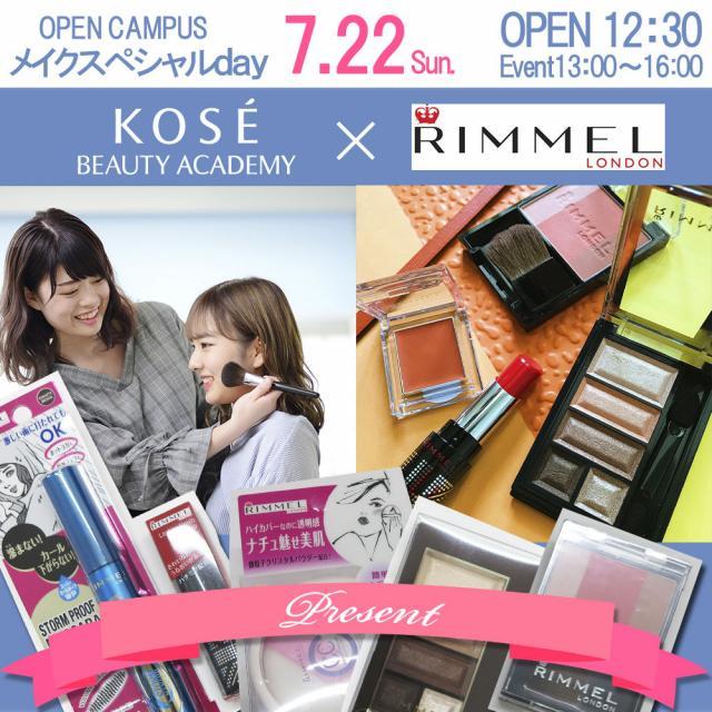 コーセー美容専門学校 ★☆メイクスペシャル【リンメル】★☆1