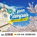 関西学院大学 Webオープンキャンパス/関西学院大学