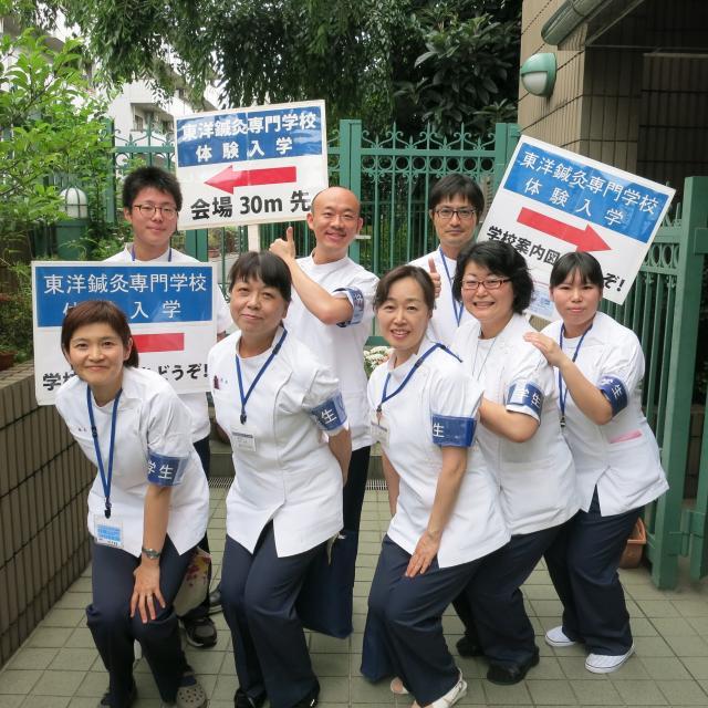 東洋鍼灸専門学校 6.17(日)13時【第2回体験入学】プロフェッショナルに学ぼう!!4