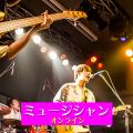 東京ビジュアルアーツ 9月 音楽総合学科 ミュージシャン体験(オンライン)