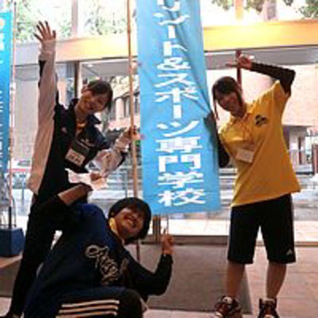 福岡リゾート&スポーツ専門学校 ★12月のオープンキャンパス情報★2