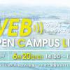 大阪体育大学 第3回WEBオープンキャンパスLIVE