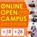 名古屋観光専門学校 【エアライン学科】オンラインオープンキャンパス