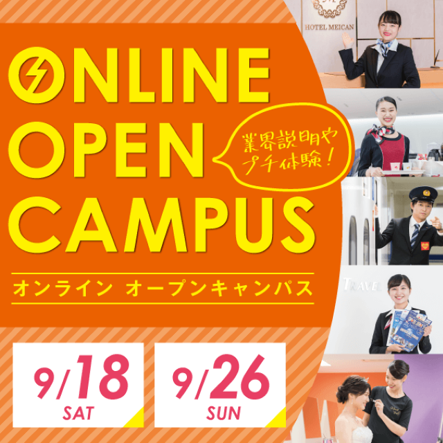 名古屋観光専門学校 【エアライン学科】オンラインオープンキャンパス1