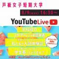 戸板女子短期大学 8/9(月祝)戸板短大YoutubeLiveオーキャン開催!