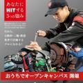 夜間☆おうちでオープンキャンパス/阪神自動車航空鉄道専門学校