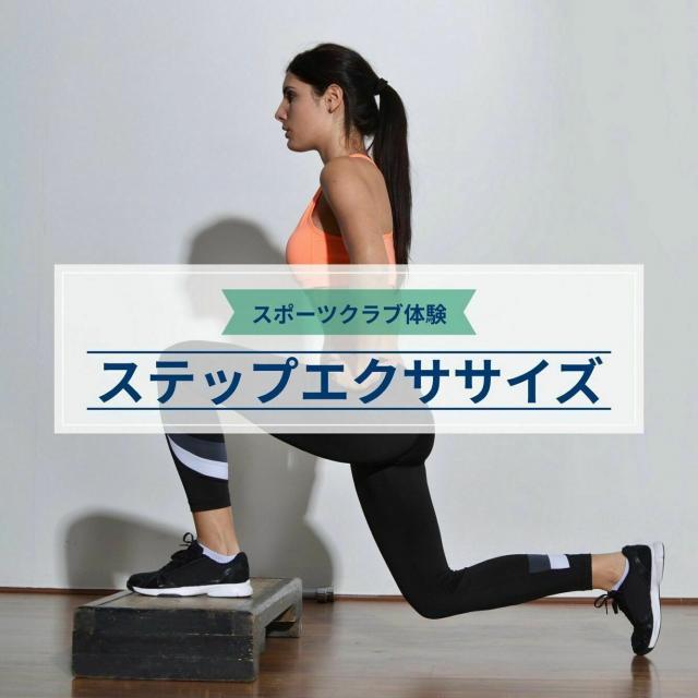 横浜YMCAスポーツ専門学校 【スポーツクラブ体験】ステップエクササイズ1