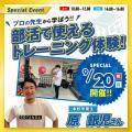 東京リゾート&スポーツ専門学校 プロの先生から学ぼう!部活で使えるトレーニング体験!