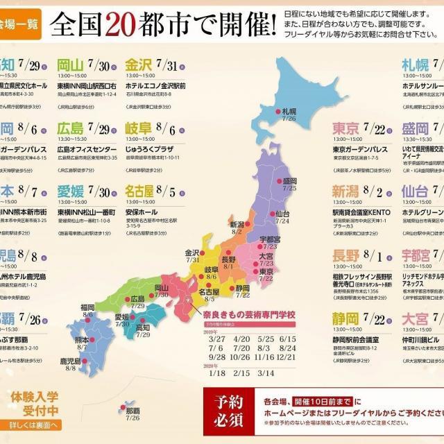 奈良きもの芸術専門学校 【金沢】地元で参加可能!全国説明会(全20会場)1