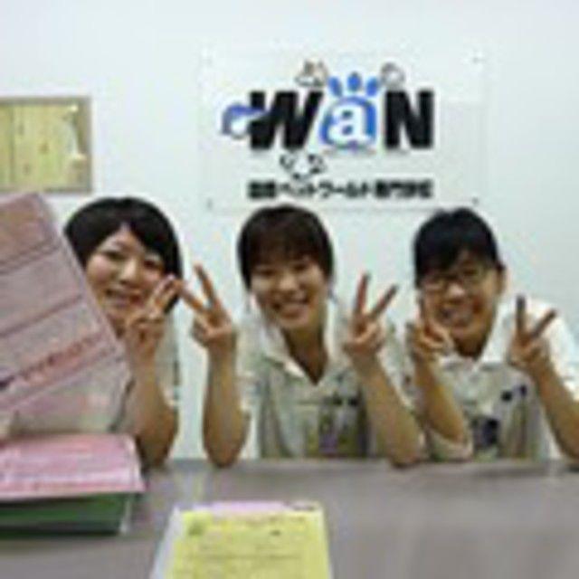 国際ペットワールド専門学校 新潟県内28ヶ所から、WaN直行無料送迎バス運行★2