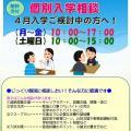 呉竹鍼灸柔整専門学校 ★入学(進路)相談会開催中★