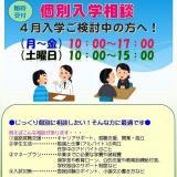 4月入学に間に合う★入学(進路)相談会開催中★の詳細