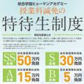 本格告知開始!!特待生制度説明会☆/総合学園ヒューマンアカデミー仙台校