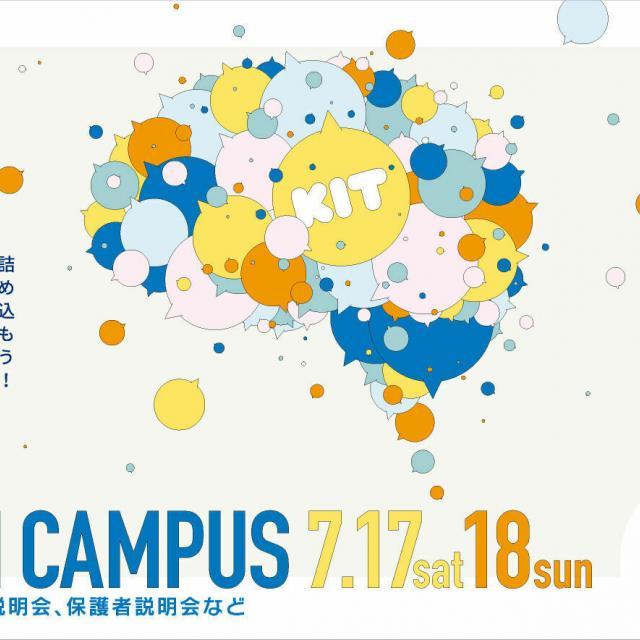 金沢工業大学 KIT夏のオープンキャンパス2